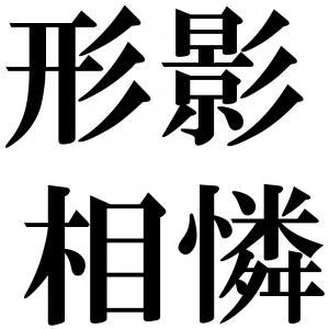 形影相憐の四字熟語-壁紙/画像
