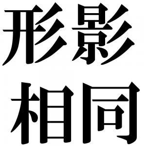形影相同の四字熟語-壁紙/画像