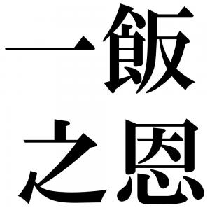 一飯之恩の四字熟語-壁紙/画像