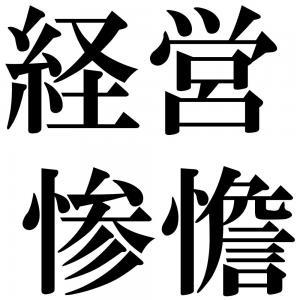 経営惨憺の四字熟語-壁紙/画像