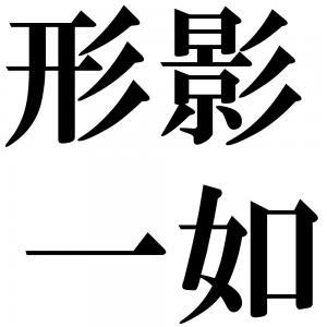 形影一如の四字熟語-壁紙/画像