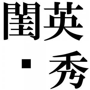 閨英闈秀の四字熟語-壁紙/画像