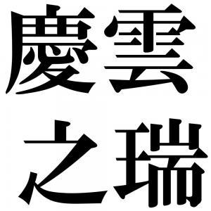 慶雲之瑞の四字熟語-壁紙/画像