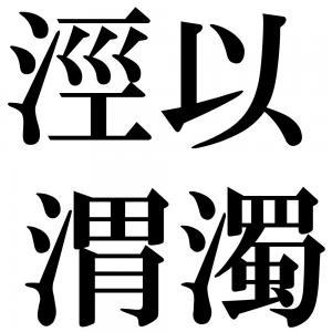 涇以渭濁の四字熟語-壁紙/画像