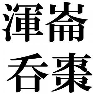 渾崙呑棗の四字熟語-壁紙/画像