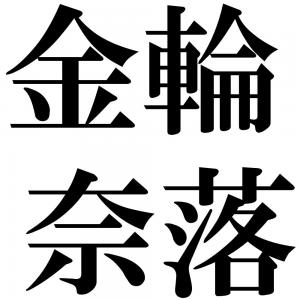 金輪奈落の四字熟語-壁紙/画像