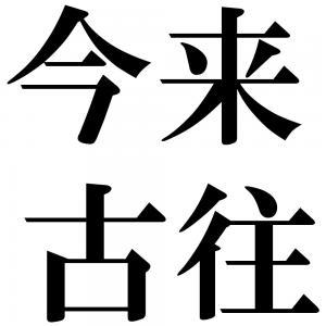 今来古往の四字熟語-壁紙/画像