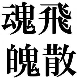 魂飛魄散の四字熟語-壁紙/画像