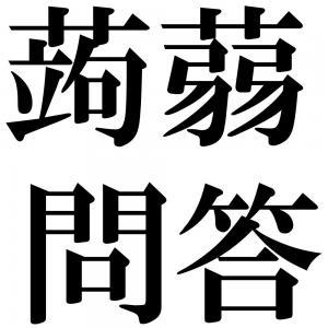 蒟蒻問答の四字熟語-壁紙/画像