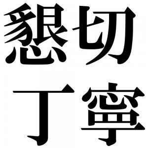 懇切丁寧の四字熟語-壁紙/画像