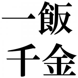 一飯千金の四字熟語-壁紙/画像