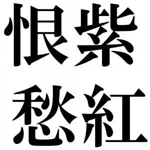 恨紫愁紅の四字熟語-壁紙/画像
