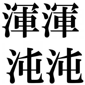 渾渾沌沌の四字熟語-壁紙/画像