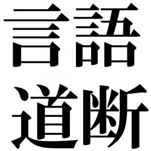 言語道断の四字熟語-壁紙/画像