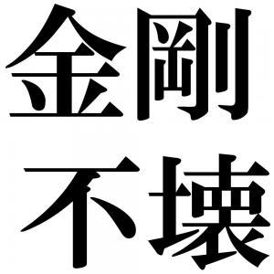 金剛不壊の四字熟語-壁紙/画像