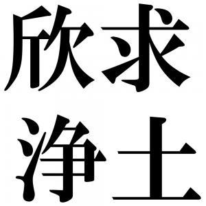 欣求浄土の四字熟語-壁紙/画像