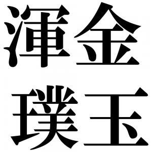 渾金璞玉の四字熟語-壁紙/画像