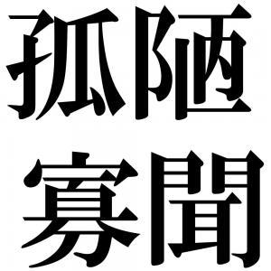孤陋寡聞の四字熟語-壁紙/画像