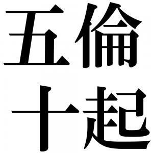 五倫十起の四字熟語-壁紙/画像