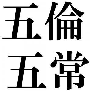 五倫五常の四字熟語-壁紙/画像