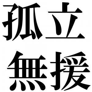 孤立無援の四字熟語-壁紙/画像