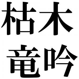 枯木竜吟の四字熟語-壁紙/画像