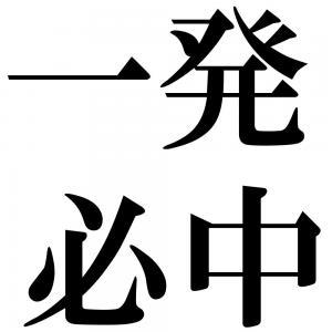 一発必中の四字熟語-壁紙/画像