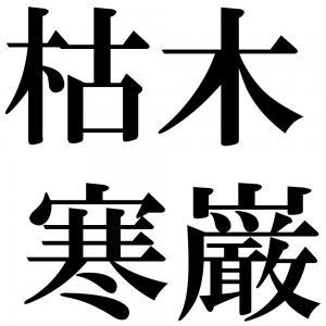 枯木寒巌の四字熟語-壁紙/画像