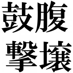 鼓腹撃壌の四字熟語-壁紙/画像