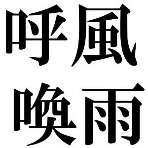 呼風喚雨の四字熟語-壁紙/画像