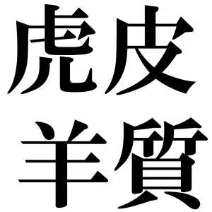 虎皮羊質の四字熟語-壁紙/画像