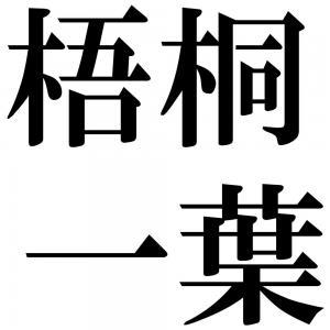 梧桐一葉の四字熟語-壁紙/画像