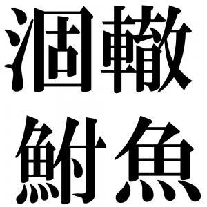 涸轍鮒魚の四字熟語-壁紙/画像