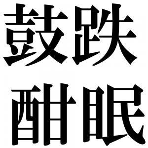 鼓跌酣眠の四字熟語-壁紙/画像