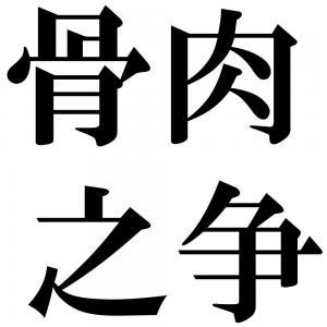 骨肉之争の四字熟語-壁紙/画像