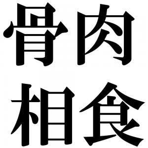 骨肉相食の四字熟語-壁紙/画像