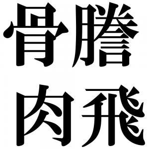 骨謄肉飛の四字熟語-壁紙/画像