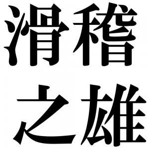 滑稽之雄の四字熟語-壁紙/画像