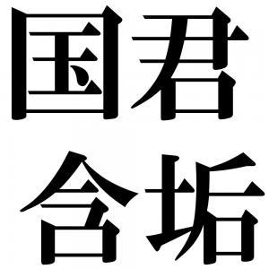 国君含垢の四字熟語-壁紙/画像
