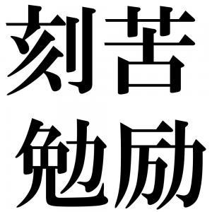 刻苦勉励の四字熟語-壁紙/画像
