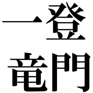 一登竜門の四字熟語-壁紙/画像