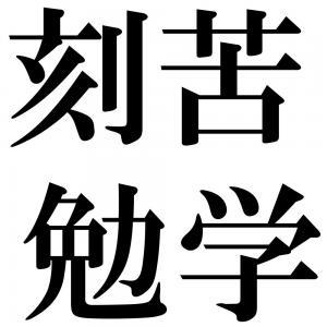 刻苦勉学の四字熟語-壁紙/画像