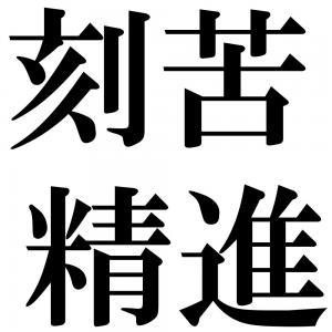 刻苦精進の四字熟語-壁紙/画像