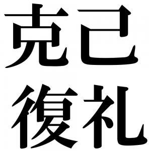克己復礼の四字熟語-壁紙/画像
