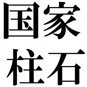 国家柱石の四字熟語-壁紙/画像