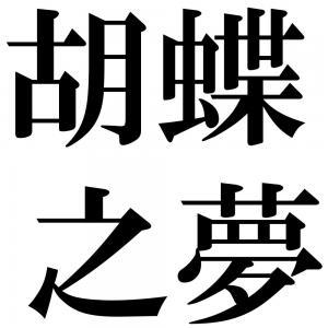 胡蝶之夢の四字熟語-壁紙/画像