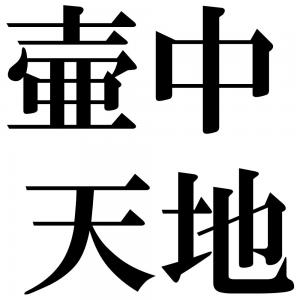 壷中天地の四字熟語-壁紙/画像