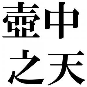 壺中之天の四字熟語-壁紙/画像