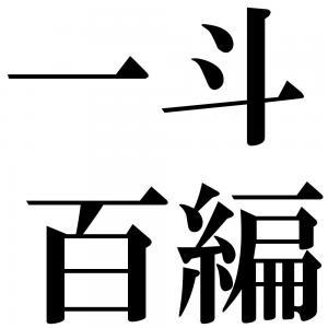 一斗百編の四字熟語-壁紙/画像