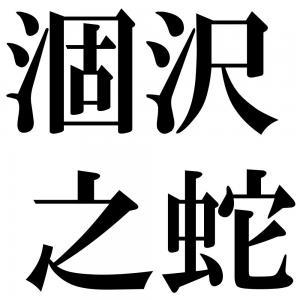 涸沢之蛇の四字熟語-壁紙/画像